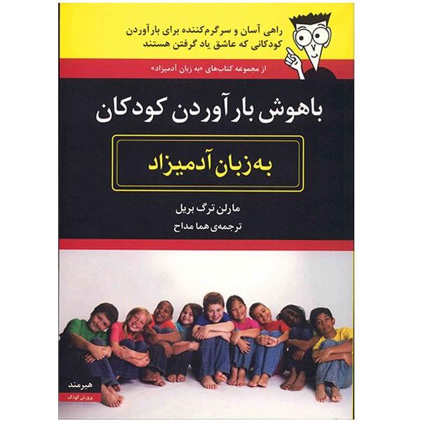 کتاب با هوش بار آوردن کودکان به زبان آدمیزاد