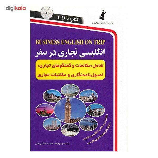 کتاب انگلیسی تجاری در سفر اثر صابر شیبانی اصل main 1 2