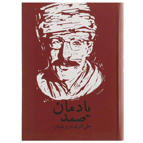 کتاب یادمان صمد اثر علی اشرف درویشیان