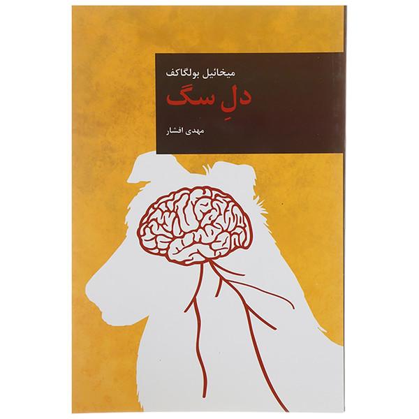 کتاب دل سگ اثر میخاییل بولگاکف