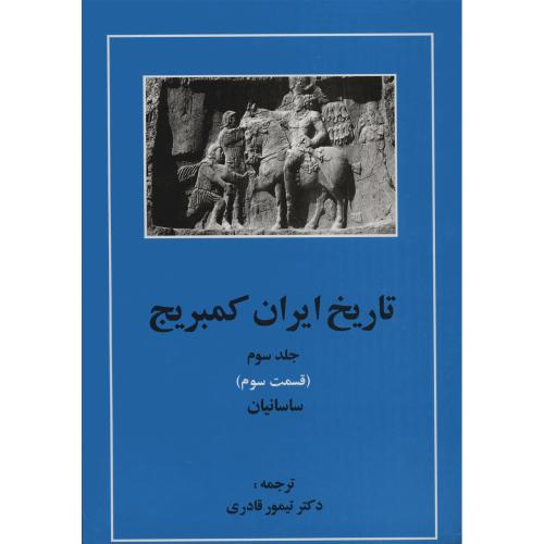 کتاب تاریخ ایران کمبریج 3 قسمت سوم ساسانیان اثر جمعی از نویسندگان