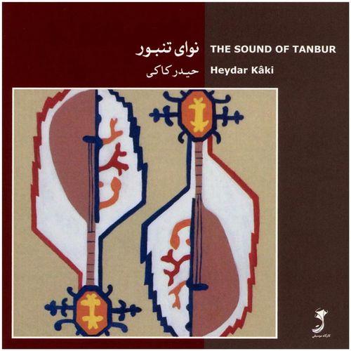 آلبوم موسیقی نوای تنبور اثر حیدر کاکی
