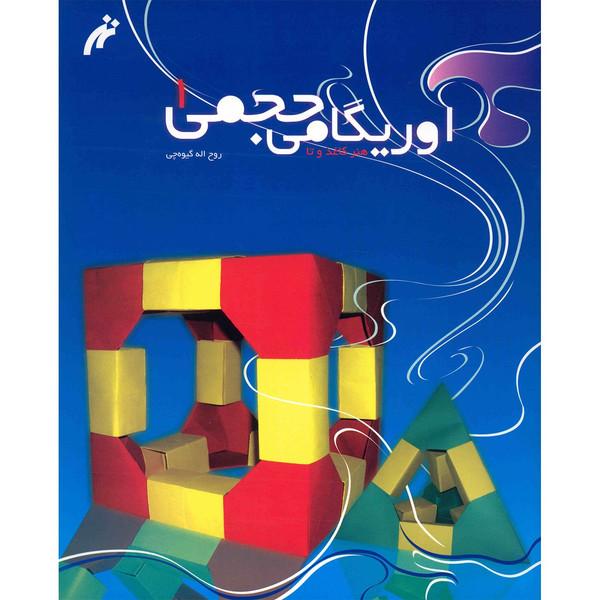 کتاب اوریگامی حجمی اثر روح اله گیوه چی - جلد اول