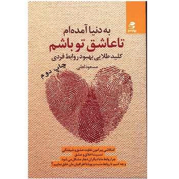 کتاب به دنیا آمده ام تا عاشق تو باشم اثر مسعود لعلی
