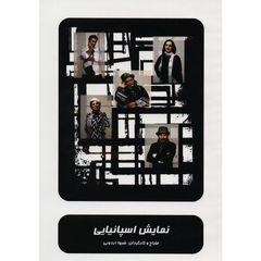 فیلم تئاتر نمایش اسپانیایی اثر شیوا اردویی