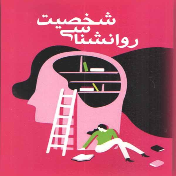كتاب روانشناسي شخصيت اثر سيده زهرا يثربي انتشارات آوينا