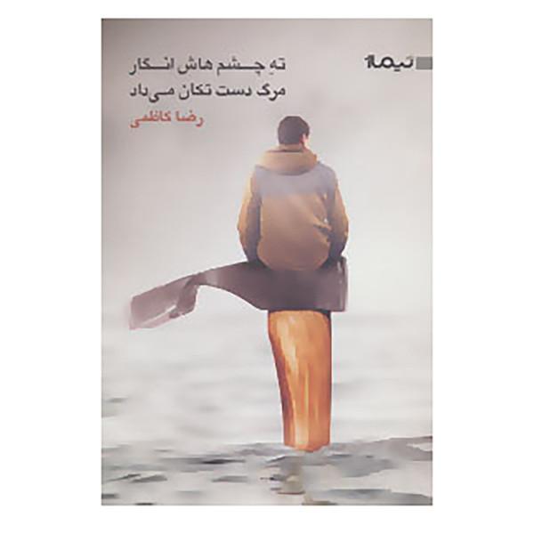 کتاب ته چشماش انگار مرگ دست تکان می داد اثر رضا کاظمی