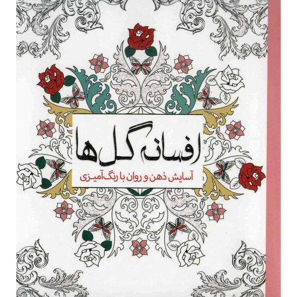 کتاب افسانه گل ها اثر چرینا کوهی
