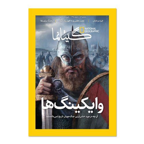 مجله نشنال جئوگرافیک فارسی - شماره 53