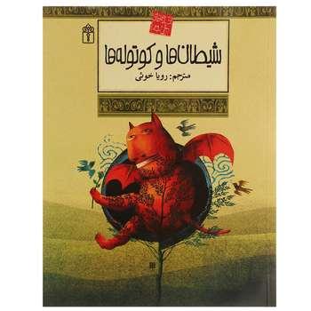 کتاب شیطان ها و کوتوله ها اثر گودول