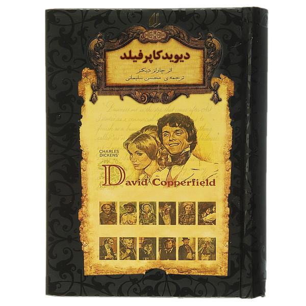 کتاب رمان های جاویدان دیوید کاپرفیلد اثر چارلز دیکنز