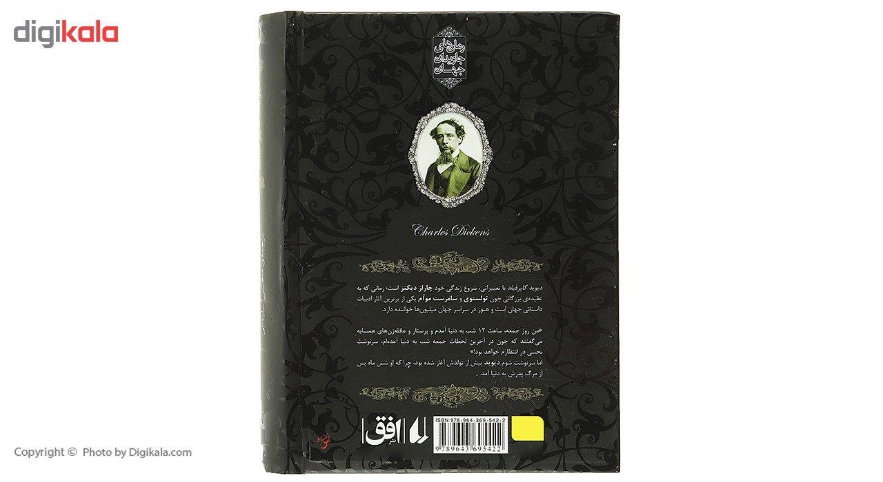 کتاب رمان های جاویدان دیوید کاپرفیلد اثر چارلز دیکنز main 1 2