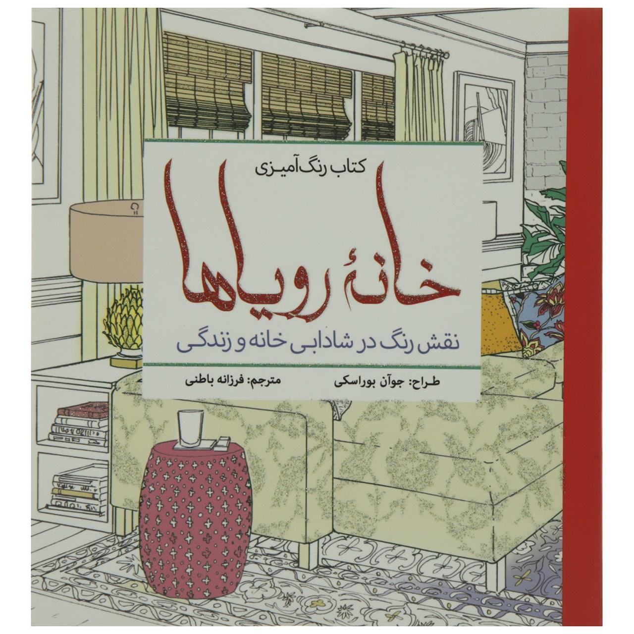 کتاب رنگ آمیزی خانه رویاها اثر جوآن بوراسکی