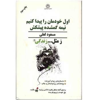کتاب اول خودمان را پیدا کنیم نیمه گمشده پیشکش اثر مسعود لعلی
