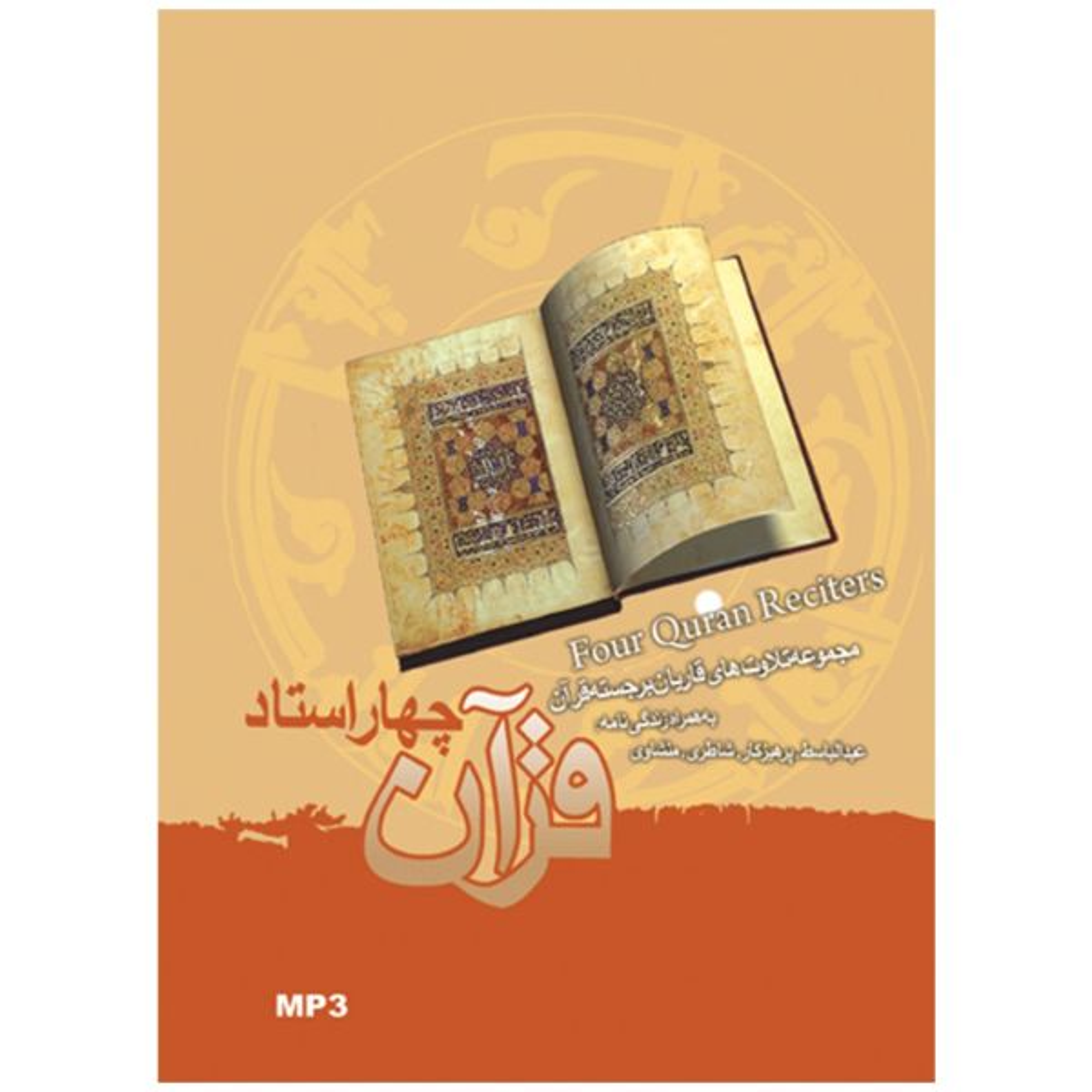 مجموعه تلاوت قرآن با صدای چهار استاد