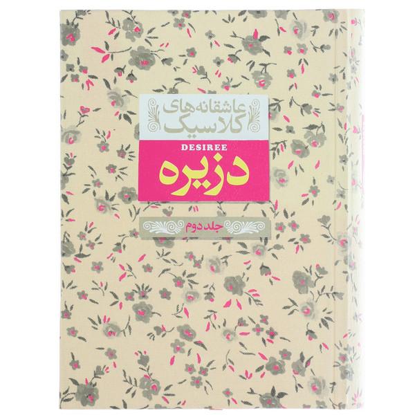 کتاب عاشقانه های کلاسیک دزیره اثر آنماری سلینکو جلد دوم
