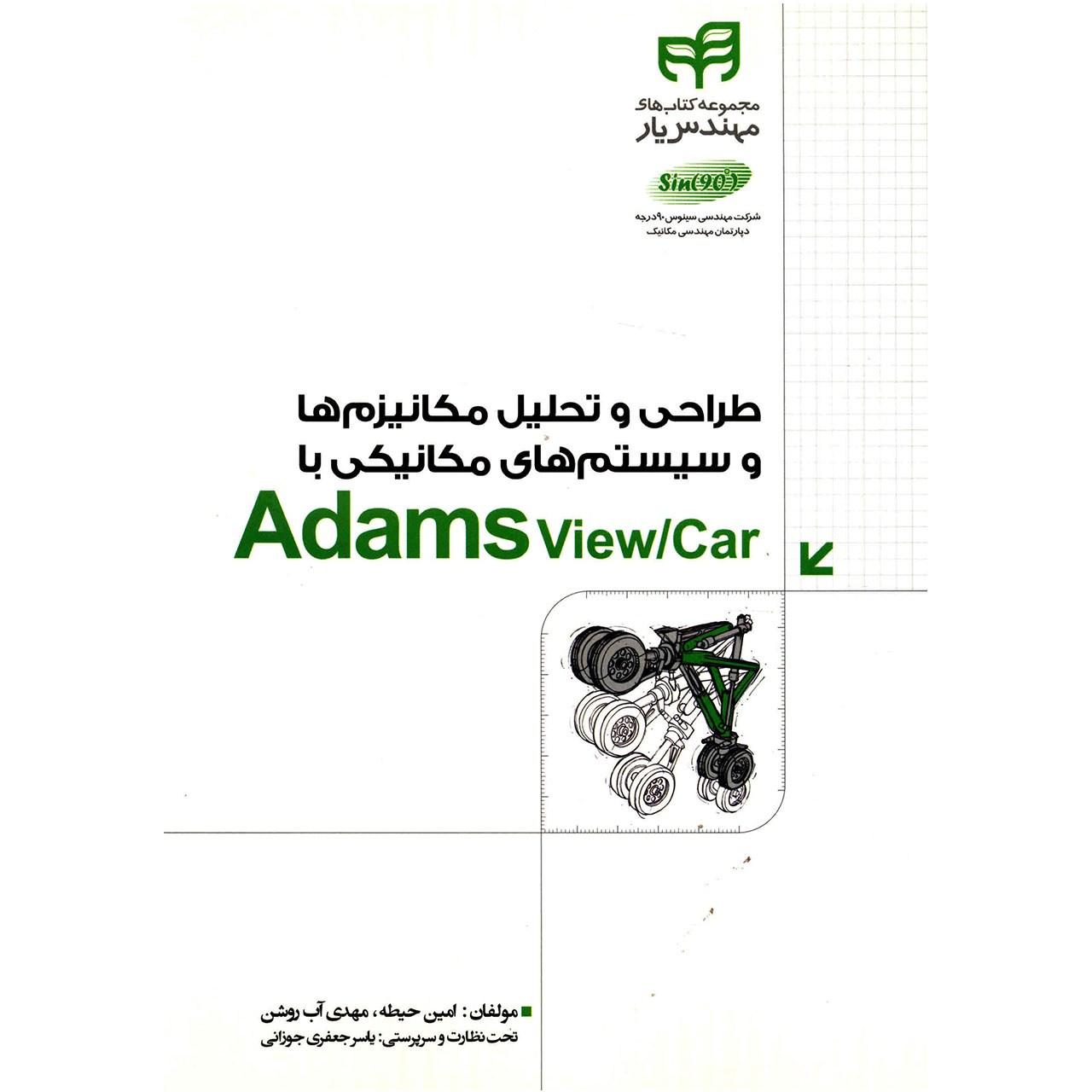 کتاب طراحی و تحلیل مکانیزم ها و سیستم های مکانیکی با Adams View/Car اثر امین حیطه