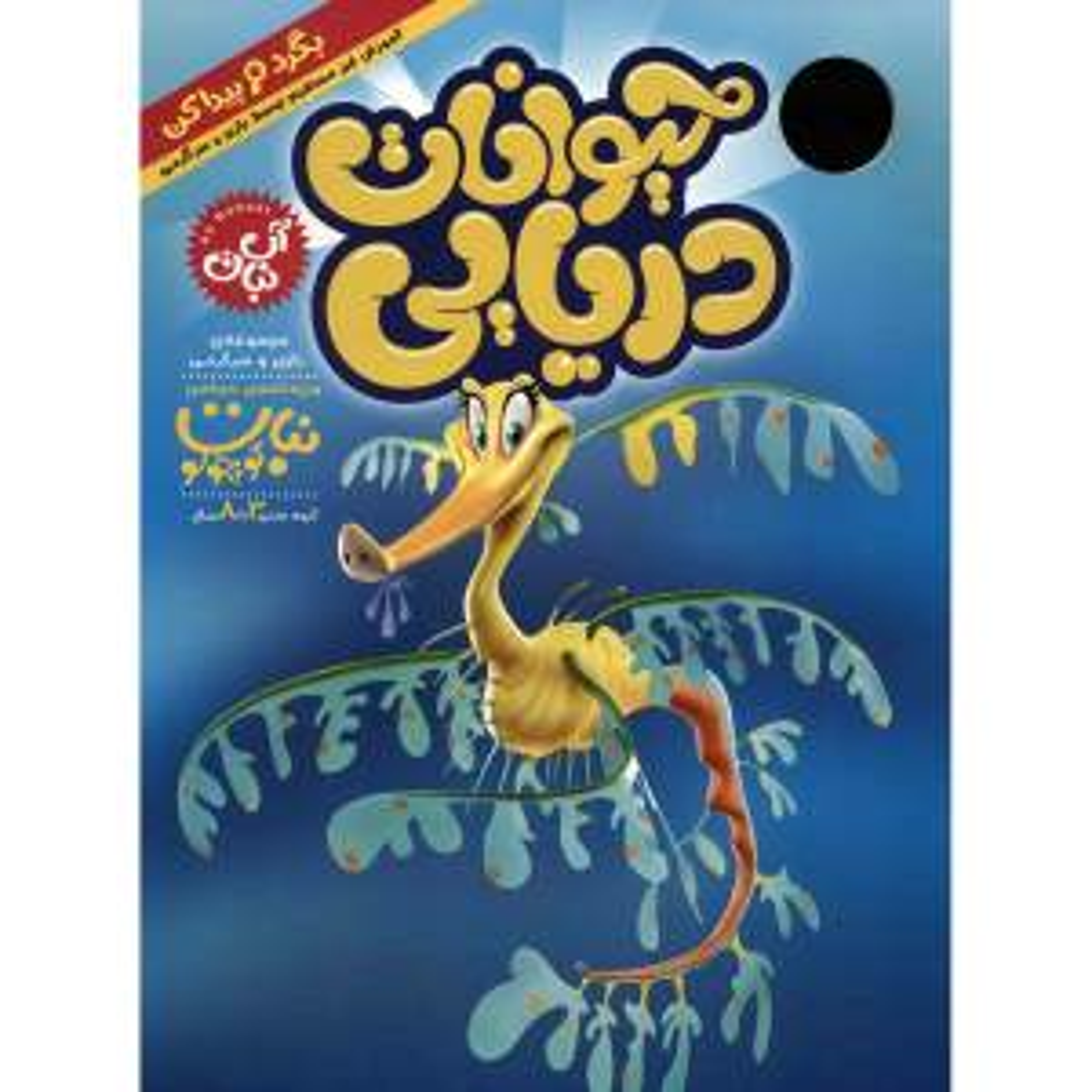 ویژه نامه ی مجله ی نبات کوچولو - حیوانات دریایی