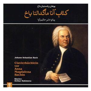 آلبوم موسیقی کتاب آنا ماگدالنا باخ