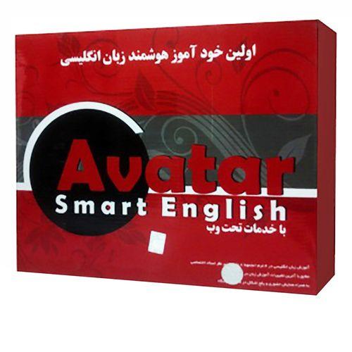 نرم افزار خودآموز هوشمند زبان انگلیسی Avatar نشر نوآوران