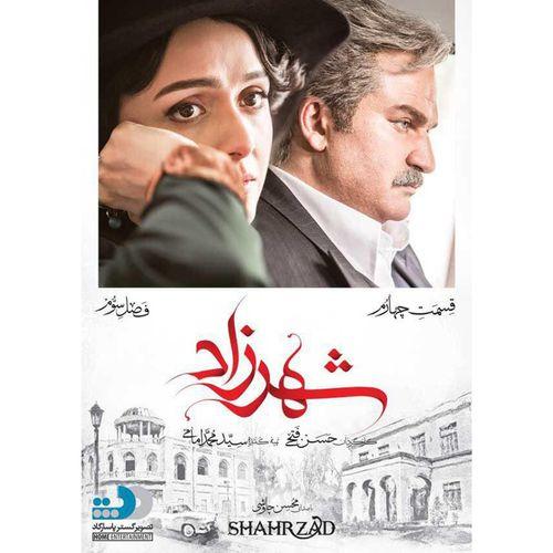 سریال شهرزاد اثر حسن فتحی فصل سوم قسمت چهارم