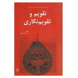 کتاب تقویم و تقویم نگاری اثر فرید قاسملو