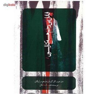 فیلم تئاتر قاتل بی رحم اثر مسعود رایگان