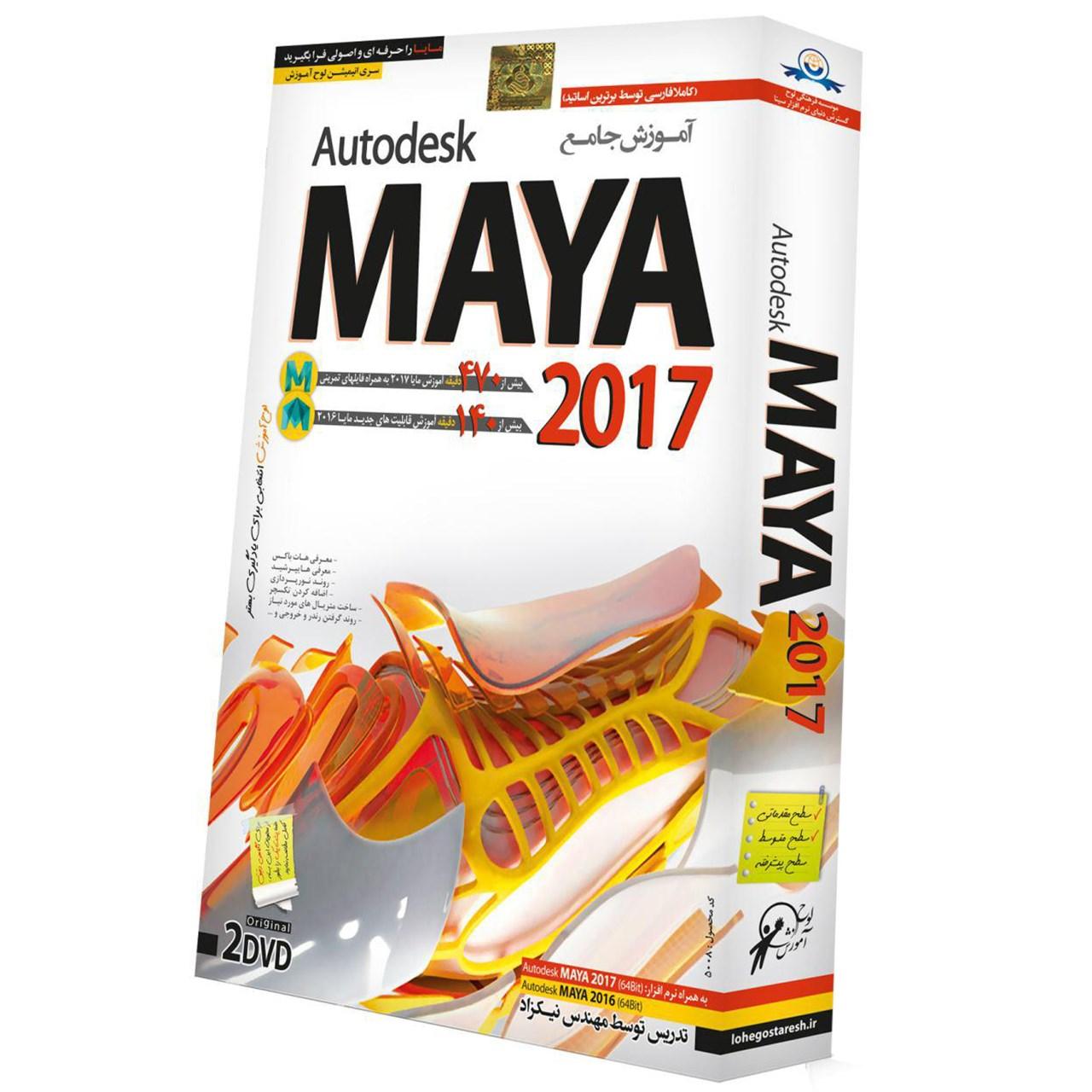 آموزش Maya 2017 نشر دنیای نرم افزار سینا