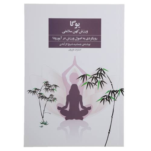 کتاب یوگا ورزش کهن سلامتی اثر جمشید شیخ لارآبادی