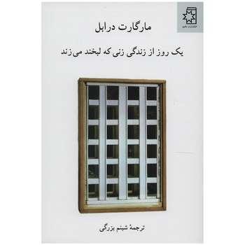 کتاب یک روز از زندگی زنی که لبخند می زند اثر مارگارت درابل