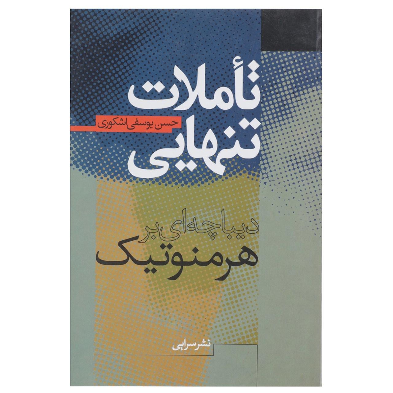 کتاب تاملات تنهایی اثر حسن یوسفی اشکوری