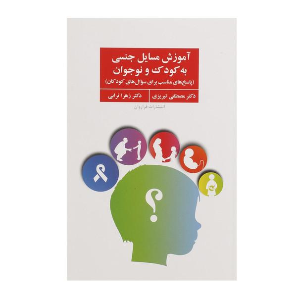 کتاب آموزش مسایل جنسی به کودک و نوجوان  اثر مصطفی تبریزی