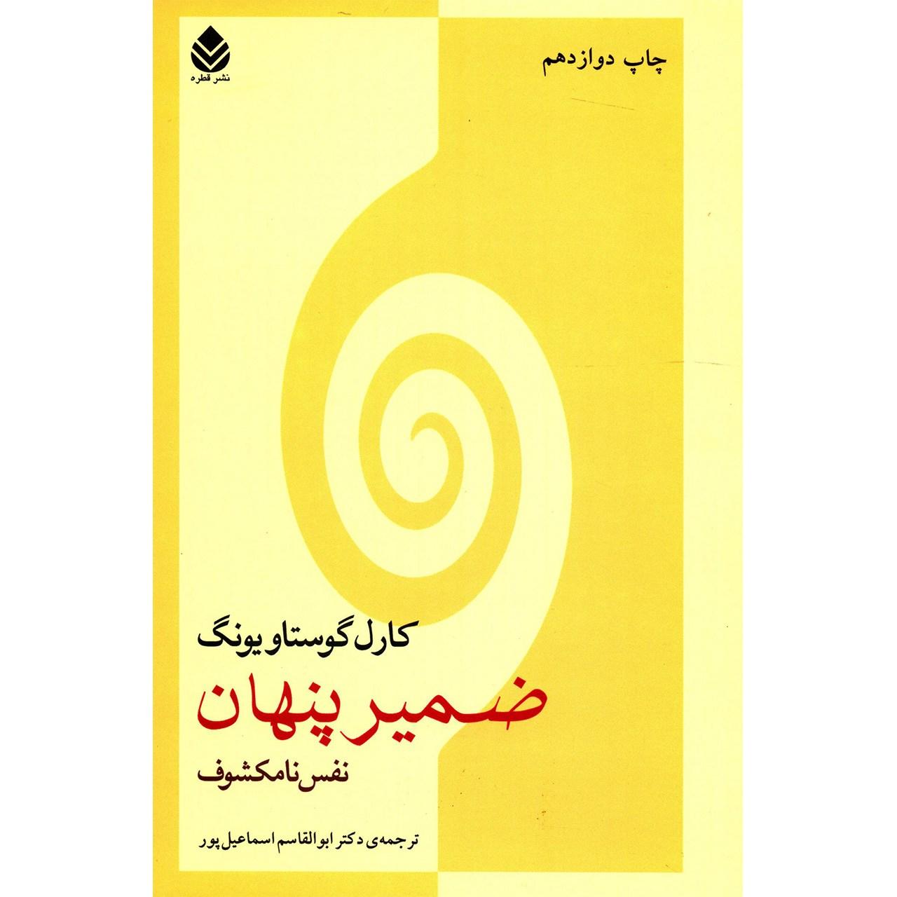 خرید                      کتاب ضمیر پنهان اثر کارل گوستاو یونگ