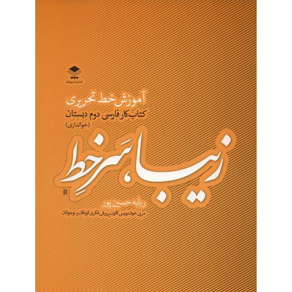 کتاب زیبا، سرخط، آموزش خط تحریری کتاب کار فارسی دوم دبستان اثر ربابه حسین پور