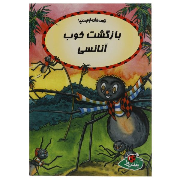 کتاب بازگشت خوب آنانسی اثر جورج ابرین