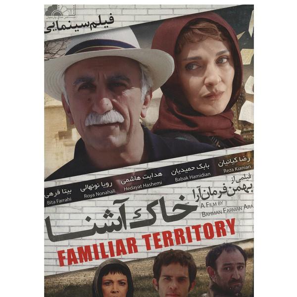فیلم سینمایی خاک آشنا اثر بهمن فرمان آرا