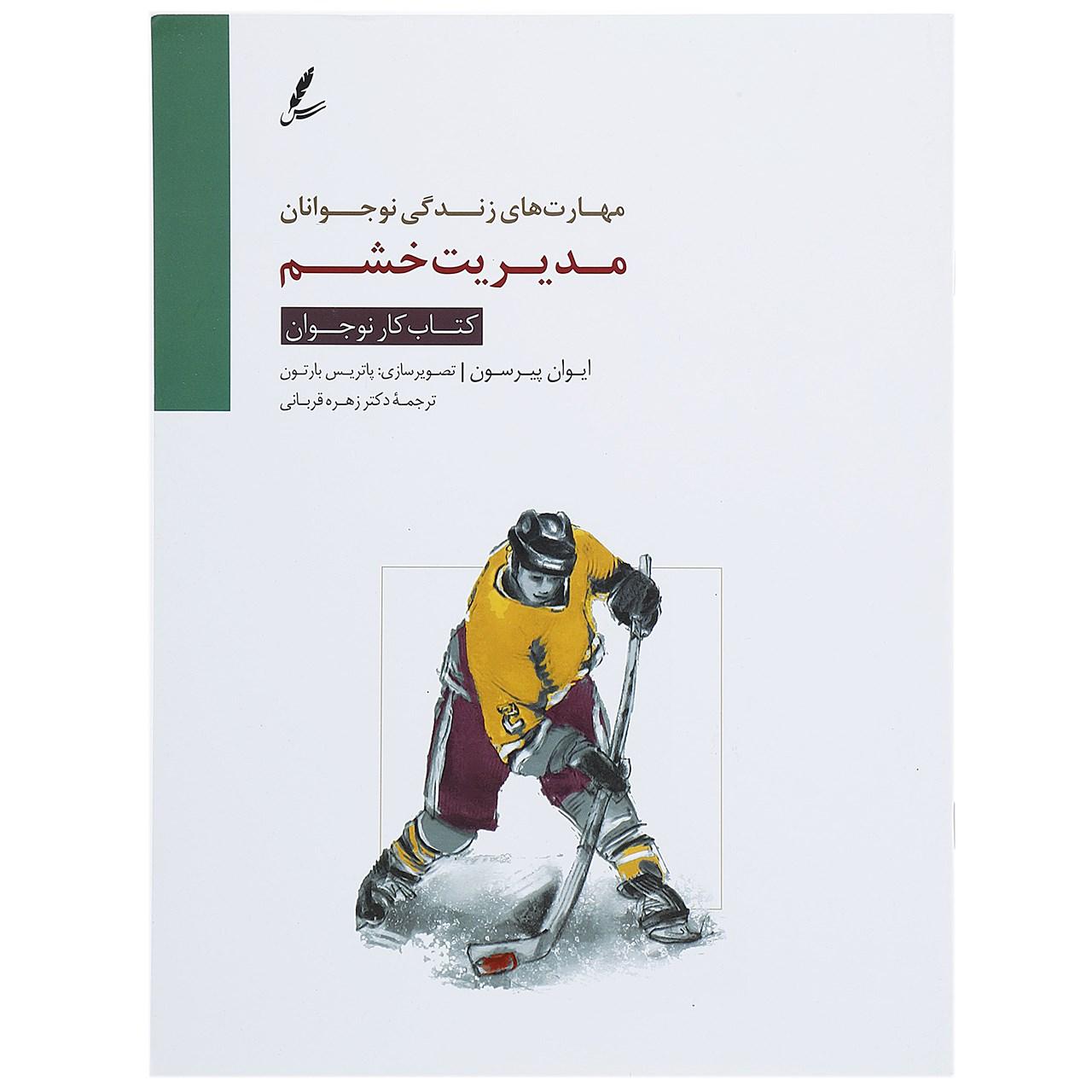 خرید                      کتاب مدیریت خشم کتاب کار نوجوان اثر ایوان پیرسون