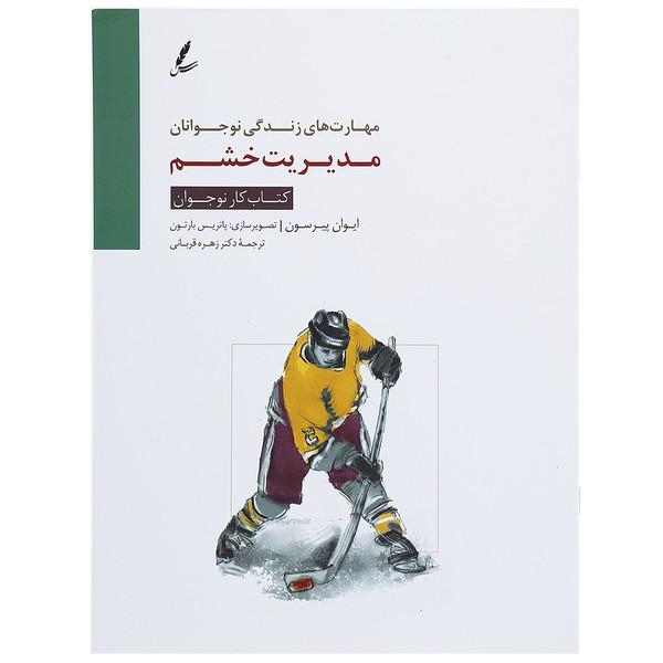 کتاب مدیریت خشم کتاب کار نوجوان اثر ایوان پیرسون
