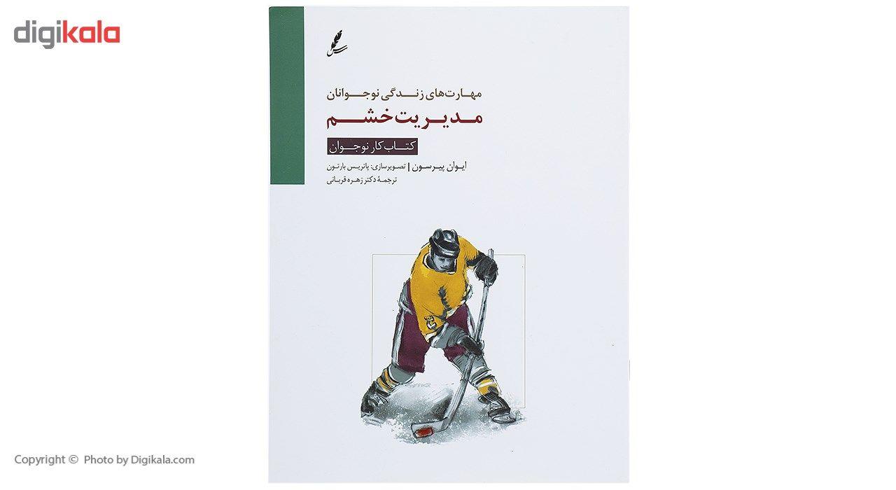 کتاب مدیریت خشم کتاب کار نوجوان اثر ایوان پیرسون main 1 1