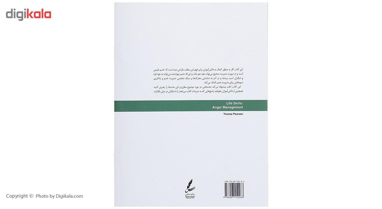 کتاب مدیریت خشم کتاب کار نوجوان اثر ایوان پیرسون main 1 2