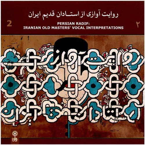 آلبوم موسیقی روایت آوازی از استادان قدیم ایران 2