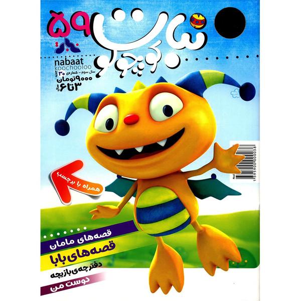 مجله نبات کوچولو - شماره 59