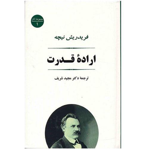 کتاب اراده قدرت اثر فردریش ویلهلم نیچه