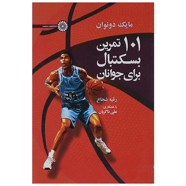 کتاب 101 تمرین بسکتبال برای جوانان اثر مایکل دونوان