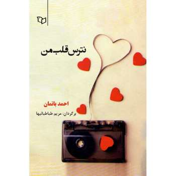 کتاب نترس قلب من اثر احمد باتمان