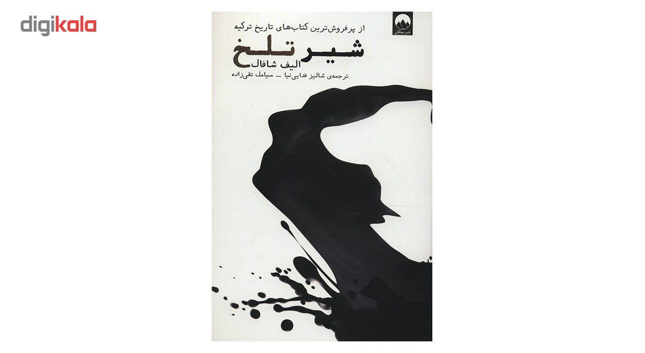 کتاب شیر تلخ اثر الیف شافاک main 1 1