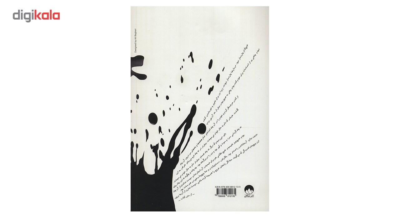 کتاب شیر تلخ اثر الیف شافاک main 1 2