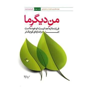 کتاب من دیگر ما اثر محسن عباسی ولدی