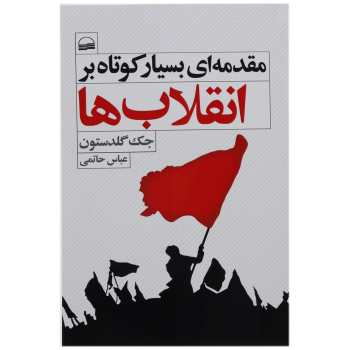 کتاب مقدمه ای بسیار کوتاه بر انقلاب ها اثر جک گلدستون