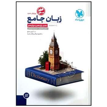 کتاب زبان انگلیسی جامع کنکور 1400 اثر مجتبی محمودی انتشارات مهروماه
